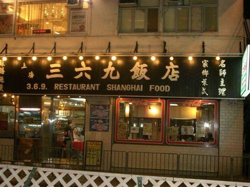 上海三六九飯店