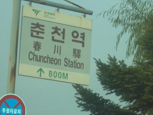 春川駅まで800m