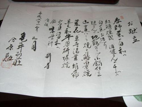 亀の井別荘・料理メニュー